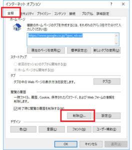 Internet Explorer キャッシュ クリア