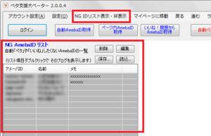 info_black_list2