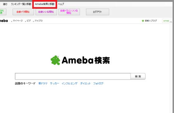 検索 アメーバ