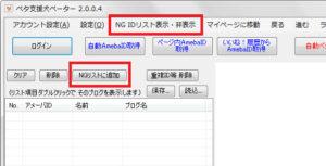 man_sakujo_list1
